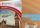 最新2017英國升學指南