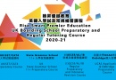 英國2020-21入學預備課程,現正接受報名