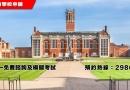 多間英國寄宿學校快將截止申請,把握機會,立即預約諮詢!