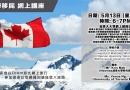 (網上講座) 加拿大大學網上諮詢日 【重點推介科目: 商科、文科、工程、傳理系、健康科學、科學、環境研究】