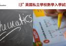 現正招生 9月開課13+英國私立學校數學入學試操卷班