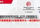 搬遷啟示: 7月19日起廸昇海外升學中心會遷往新地址