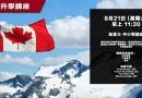 廸昇海外升學及移民諮詢呈獻:加拿大中小學講座